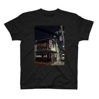 道行屋雑貨店の旅館明楽 2019  T-shirts