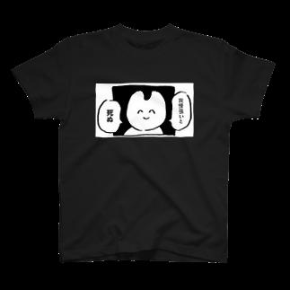 生活学習の我慢強いと死ぬ T-shirts