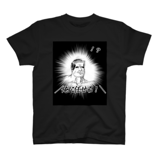 しのちゃん屋さんのいや、だれだ T-shirts