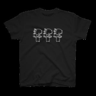 りげると不思議な生き物たちの侵略者ウパロートルさん T-shirts