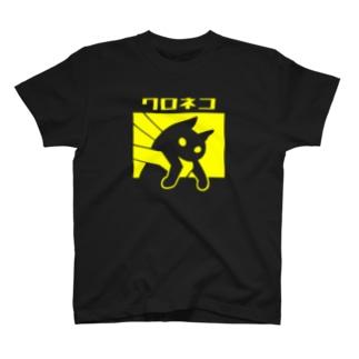 クロネコTシャツ T-shirts