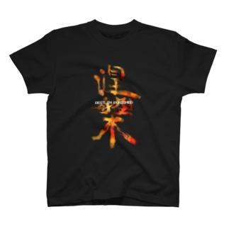 涅槃 T-shirts