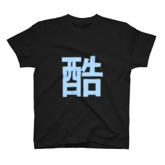 酷T 3 T-shirts
