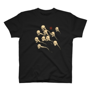 怨骨(白) T-shirts