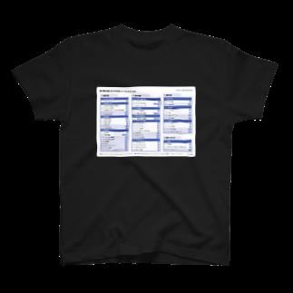 jidaikoboのWCAG 2.1 早見表 T-shirts