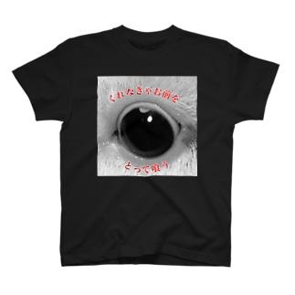 美味しいお顔 T-shirts