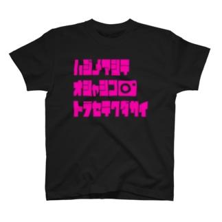 新米カメコ用2 T-shirts