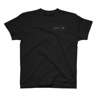広告をスキップ T-shirts