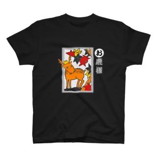 お鹿様(花札Black バージョン) T-shirts