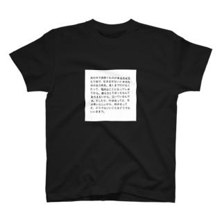田上友也の詩グッズ T-shirts