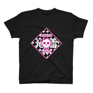 地雷 T-shirts