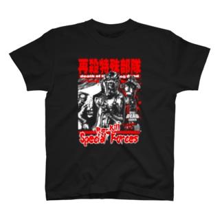 再殺特殊部隊 T-shirts