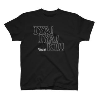イヤイヤ期のお子様に T-shirts