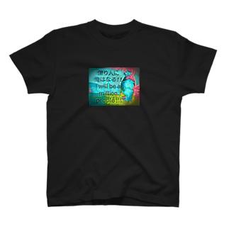 億り人に俺はなる!! カラフル T-shirts