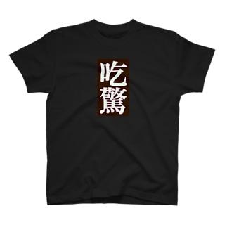 壊レタ歯車の吃驚 T-shirts