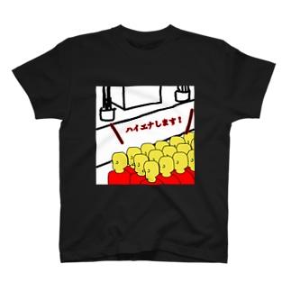 卒業式のハイエナ宣言Tシャツ T-shirts