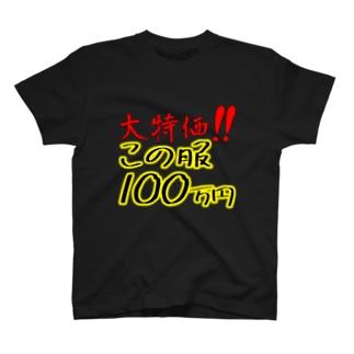 100万円の服 T-shirts
