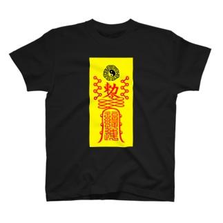 靈符 T-shirts