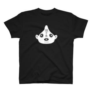 白い団子魚 T-shirts