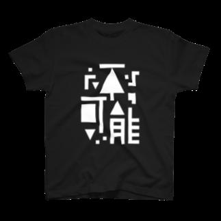 dummy49のimpossibility T-shirts