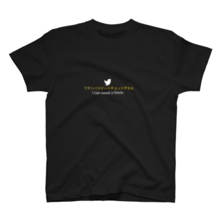 I can tweet a littele. T-shirts