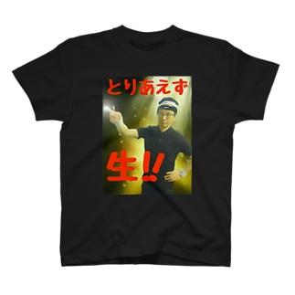 生! T-shirts