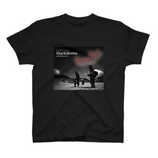 シャルキィロマ ISAGOZI T T-shirts