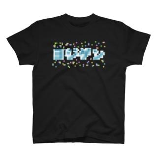 モザイクヨジゲン T-shirts