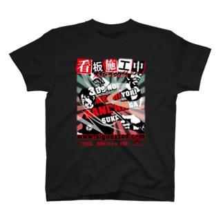 看板施工中 T-shirts