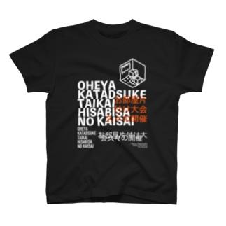 お部屋片付け大会久々の開催 T-shirts