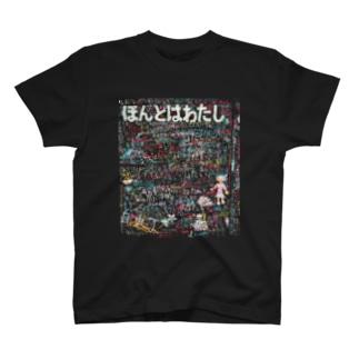 【2019 ver.A】「ほんとはわたし、、展」at自由丁 T-shirts