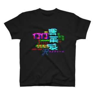 グリッチエンデューロ T-shirts