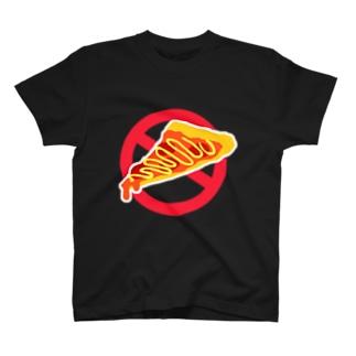 ピザ禁止 T-shirts