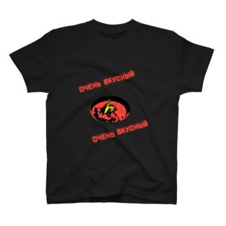 おいしいボルシチ T-shirts