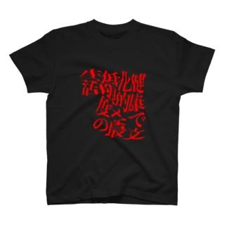 生存権 T-shirts