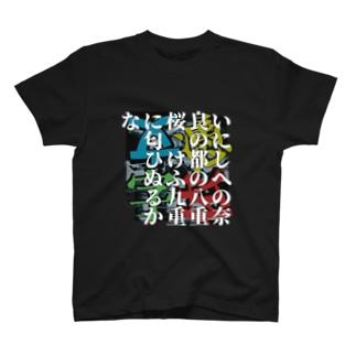 いにしへの奈良の都の八重桜 けふ九重に匂ひぬるかな-200101百人一首 T-shirts