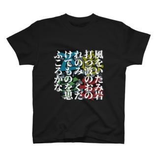 風をいたみ岩打つ波のおのれのみ くだけてものを思ふころかな-200102百人一首 T-shirts