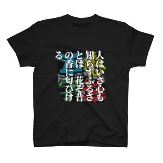人はいさ心も知らずふるさとは 花ぞ昔の香に匂ひける-200102百人一首 T-shirts