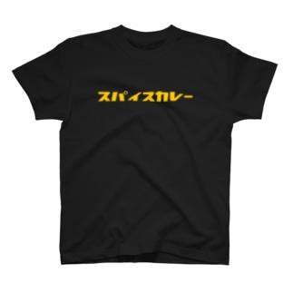 スパイスカレーくん T-shirts