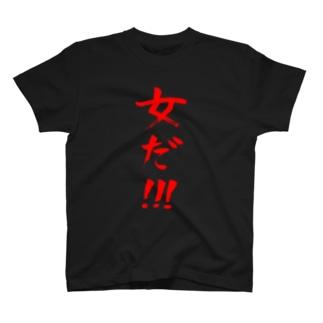 ファミ通声優チャンネルの女だ!!!(赤文字) T-Shirt