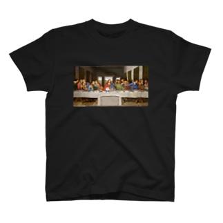 最後の晩餐だから… T-Shirt