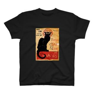 テオフィル・スタンラン『 黒猫 』 T-shirts