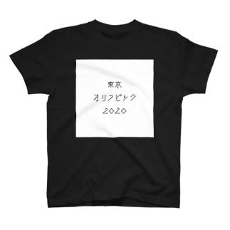 東京オリンピック2020 T-shirts