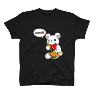 SAKEくず T-shirts