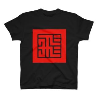 "「""飛""竜」印 T-shirts"