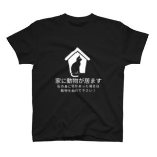 動物救出 T-shirts