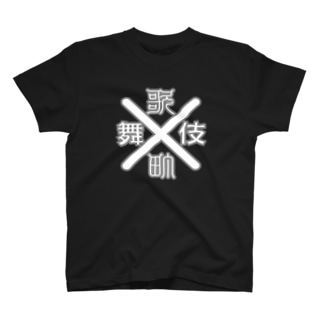 歌舞伎町CROSS T-shirts
