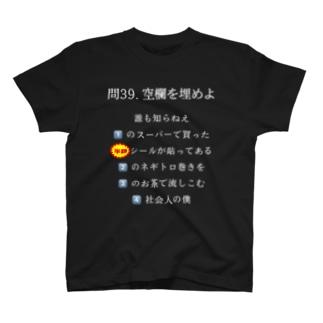 ネンゴマからの問いかけ T-shirts