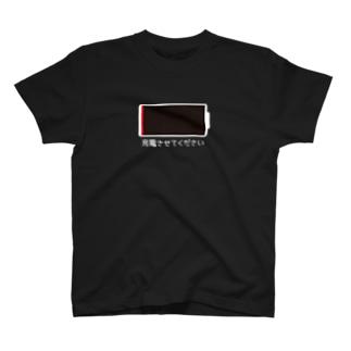 バッテリーたりない T-shirts