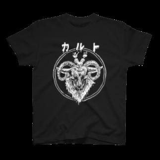 不審者堂のカルト T-shirts